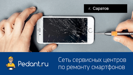 ремонт iphone 6 саратов